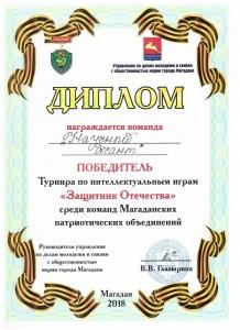 11 Диплом Победителя турнира по интеллектуальным играм Защитник Отечества