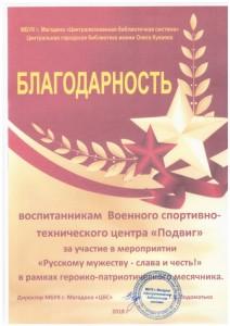 17 Благодарность Русскому мужеству слава честь