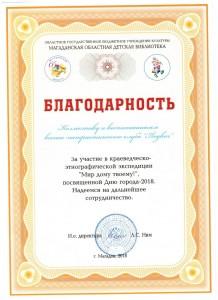 18 Благодарность за участие в эттнографической экспедиции Мир дому твоему