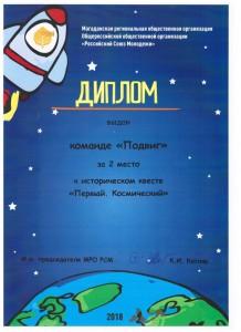 22 Диплом за 2 место в историческом квесте Первый Космический