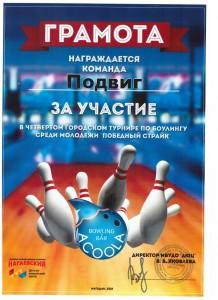 26 за участие в соревновании по боулингу