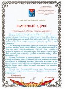 36 Памятный адрес к 40 летию от губернаора В.П. Печеного