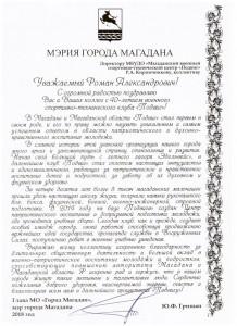 37 Поздравительная к 40 летию от мэра г Магадан Гришан Ю.Ф