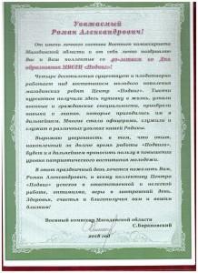 39 Поздравительная от Магаданского областного военкомата