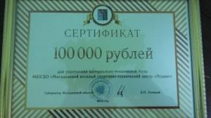 40 Сертифика к 40 летию от губернатора