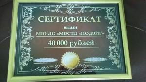 41 Сертификат к 40 летию от Механического завода