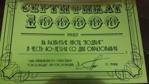 42 Сертификат к 40 от мэра Магадана