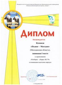 5 Диплом Разборка и сборка автомата 1 место