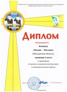 7 Диплом Стрельба из пневматики 1 место