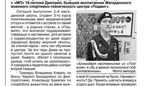 Газета «Магаданская правда» о выпускнике центра и допризывной подготовке учеников 10 класса (12+)