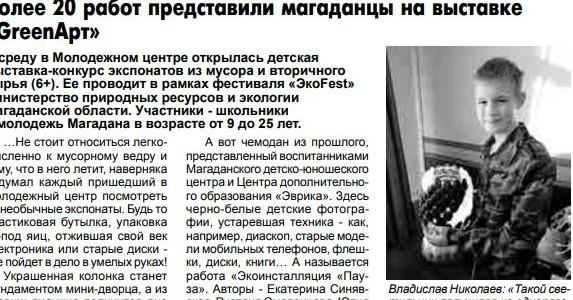 Газета «Магаданская правда» о выставке Арт- объектов из вторично использованных материалов «GreenАрт», в рамках экологического фестиваля «ЭкоFest» (12+)