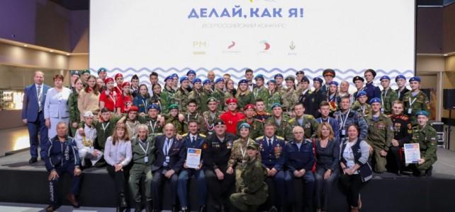 С 13 по 15 марта в Москве прошёл финальный этап V Всероссийского конкурса профессионального мастерства «Делай, как я»