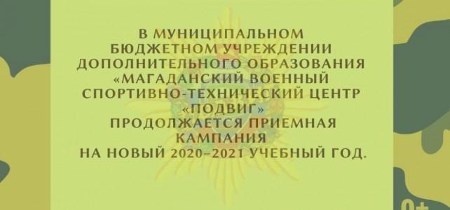 В муниципальном бюджетном учреждении дополнительного образования «Магаданский военный спортивно-технический центр «Подвиг» продолжается приемная кампания на новый 2020–2021 учебный год.