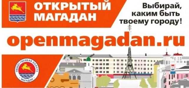 Приглашаем принять участие в голосовании и выбрать новое название или сохранить имеющееся для сквера «60 лет Магадану».