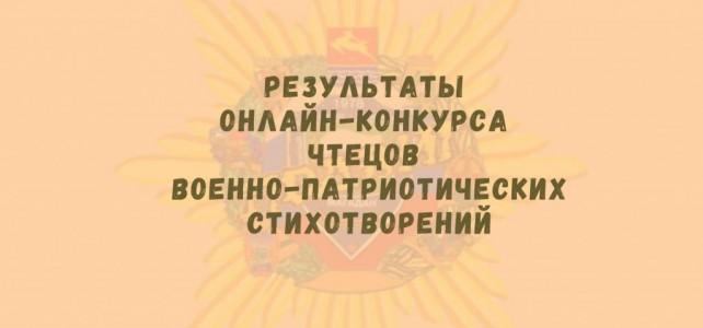 Результаты онлайн-конкурса чтецов военно-патриотических стихотворений