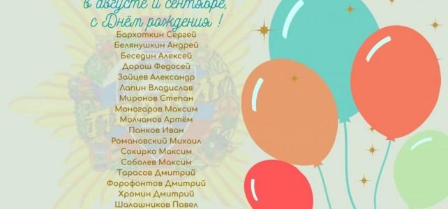 Коллектив центра «Подвиг» от всей души поздравляет своих курсантов, родившихся в августе и сентябре, с Днем рождения и желает им успехов в учебе и достижений во всех начинаниях!