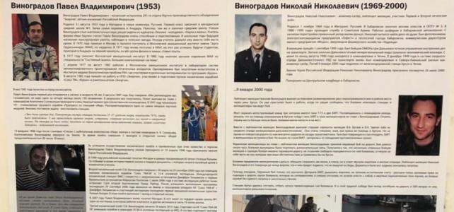Эдуард Козлов передал центру «Подвиг» комплект плакатов с историями о магаданцах, удостоенных звания Героев Российской Федерации