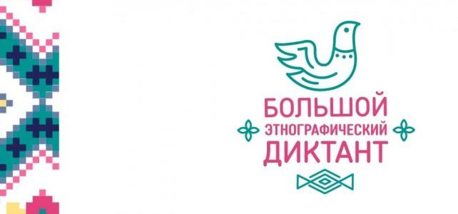 Курсанты центра «Подвиг» приняли участие в Большом этнографическом диктанте
