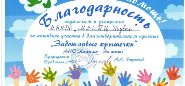 Курсанты центра «Подвиг» приняли участие в эколого-благотворительной акции «Заботливые крышечки»