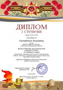Сапарбеков