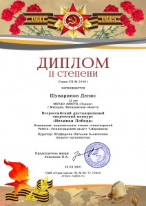 Шуваринов (1)