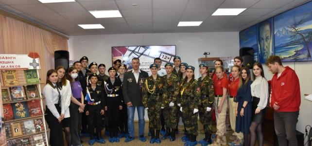 Встреча курсантов центра «Подвиг» с кавалером ордена Мужества в библиотеке им. О. Куваева