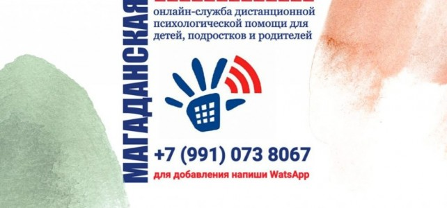 Онлайн-служба дистанционной психологической помощи для детей, подростков и родителей